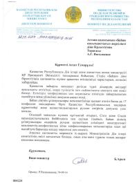 Kazak Message